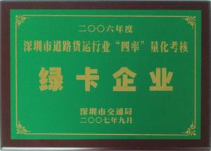 2007 四率 绿卡企业