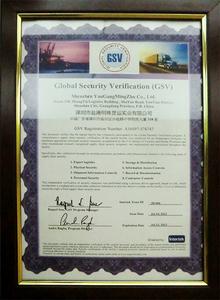 2012 全球GSV反恐认证