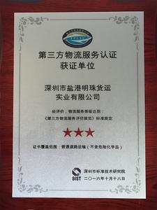 2016 第三方物流服务认证