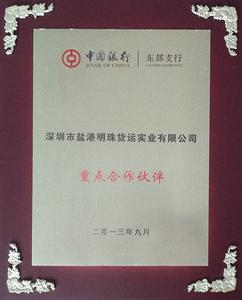 2013 中国银行重点合作单位