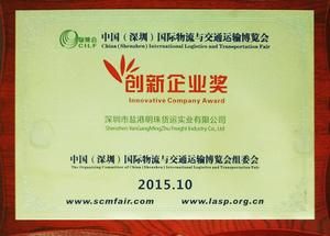 2015 创新企奖