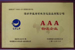 2016 AAA物流企业(更新)